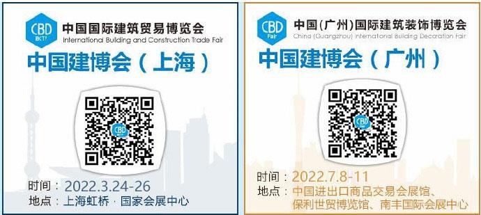 广州建博会与上海建博会时间地点