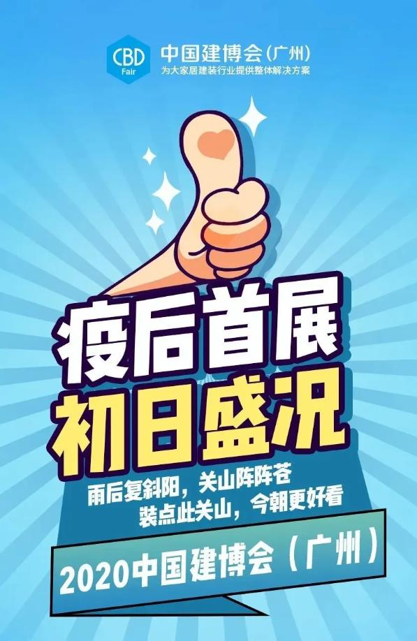 疫后首展,初日盛况——直击中国建博会(广州)开幕日