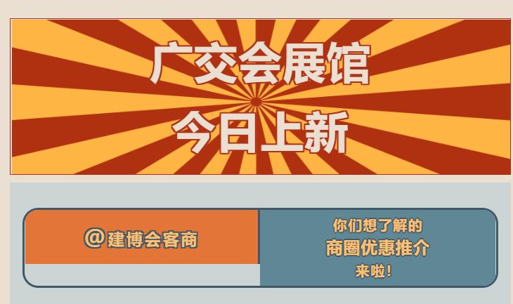 广交会展馆周边商圈优惠信息大放送!