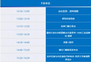 第三届中国品牌门窗交流会