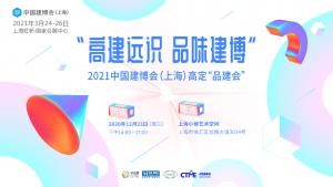 CBD上海虹桥   定了!高定「品建会」就在12月23日,上海小楼见!