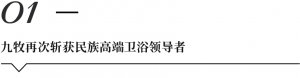 "CBD上海虹桥   一周""建""闻:九牧再次斩获民族高端卫浴领导者;蒙娜丽莎获得6项发明专利"